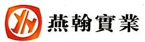 深圳市燕翰实业有限公司 最新采购和商业信息