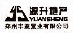 郑州丰益置业有限公司