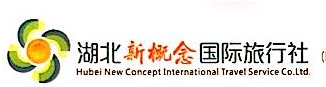 湖北新概念国际旅行社有限公司 最新采购和商业信息