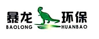 自贡市暴龙环保科技有限公司 最新采购和商业信息