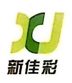 深圳市新佳彩包装制品有限公司 最新采购和商业信息
