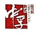 北京时代中孚文化传播有限责任公司 最新采购和商业信息