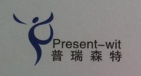 重庆普瑞森特企业管理顾问有限公司