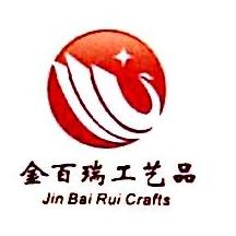 深圳市金百瑞工艺品有限公司 最新采购和商业信息
