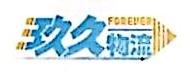 长沙玖久物流有限公司 最新采购和商业信息