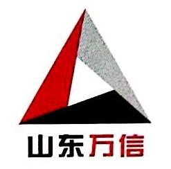 山东万信项目管理有限公司 最新采购和商业信息