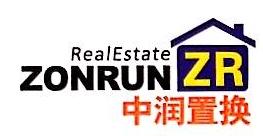 温州中润房产置换有限公司 最新采购和商业信息