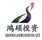 淄博鸿硕投资有限公司 最新采购和商业信息