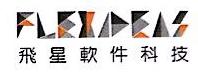 广州飞星软件科技有限公司