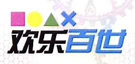 北京欢乐百世科技有限公司 最新采购和商业信息