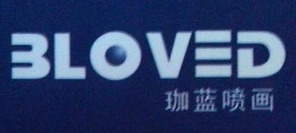 广州珈蓝数码图像有限公司 最新采购和商业信息