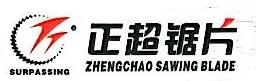 缙云县正超锯片制造有限公司 最新采购和商业信息