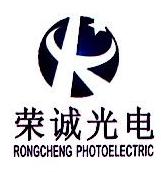 福建省荣诚光电科技有限公司 最新采购和商业信息