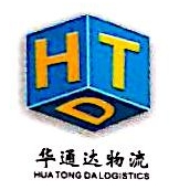 深圳市华通达物流有限公司