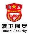东莞市滨卫保安服务有限公司第一分公司 最新采购和商业信息