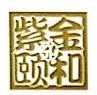 北京紫金颐和商贸有限公司 最新采购和商业信息