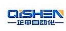 上海企申自动化设备有限公司 最新采购和商业信息