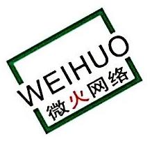 上海微火网络科技有限公司