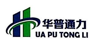 北京华普通力科技有限责任公司 最新采购和商业信息