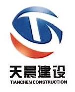 甘肃天晨油气建设工程有限公司 最新采购和商业信息