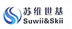 青岛苏维世基苏打水机有限公司 最新采购和商业信息