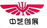 青岛中艺创展文化传媒有限公司 最新采购和商业信息