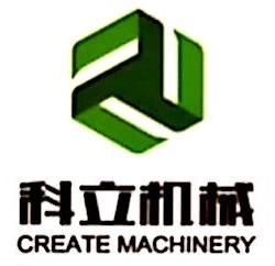 新疆科立机械设备有限公司