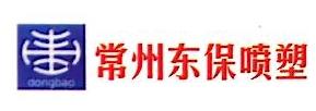 常州东保钙化材料厂