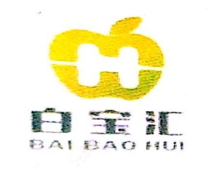 白水县白宝汇电子商务有限责任公司