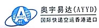 深圳市奥宇易达国际货运代理有限公司 最新采购和商业信息