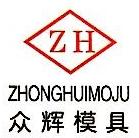 天津市众辉塑胶模具有限公司 最新采购和商业信息