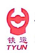 哈尔滨运达专用汽车制造有限公司 最新采购和商业信息