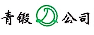 青岛青锻锻压机械有限公司 最新采购和商业信息