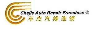 上海车杰汽车服务有限公司 最新采购和商业信息