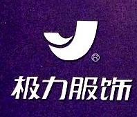 重庆极力服饰有限公司 最新采购和商业信息