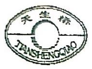 贵州省黎平县桂花台茶厂