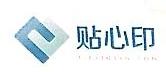 贴心印(沈阳)信息技术有限公司 最新采购和商业信息