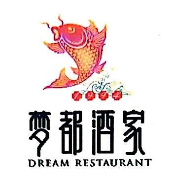 安徽省梦都餐饮发展有限责任公司