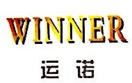 宁波市运诺国际货物运输代理有限公司 最新采购和商业信息