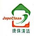 深圳市捷保物业清洁发展有限公司 最新采购和商业信息