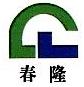 重庆春隆彩钢夹芯板有限公司 最新采购和商业信息