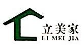 黄山立美家家具销售有限公司 最新采购和商业信息