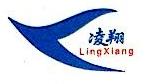 湖州凌翔纸业有限公司 最新采购和商业信息
