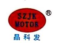 深圳市晶科发电子有限公司