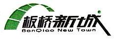 南京板桥新城开发有限公司