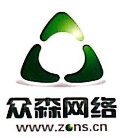 三明市梅列区众森网络技术有限公司 最新采购和商业信息