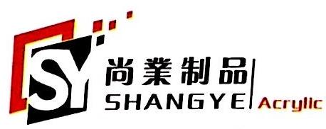 深圳市尚业有机玻璃制品有限公司