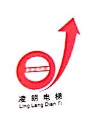 上海凌朗电梯设备有限公司 最新采购和商业信息