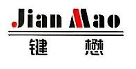 中山键懋包装制品有限公司 最新采购和商业信息
