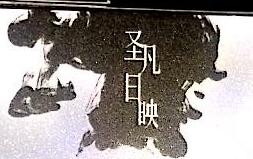 东莞圣凡日映工艺饰品有限公司 最新采购和商业信息